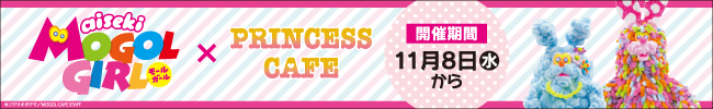 aiseki MOGOL GIRL×PRINCESS CAFE コラボ♪